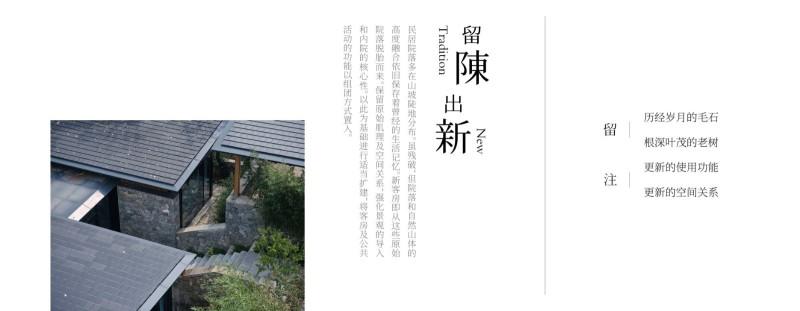 line WORK 九女峰 · 故鄉的雲山奢酒店插图14