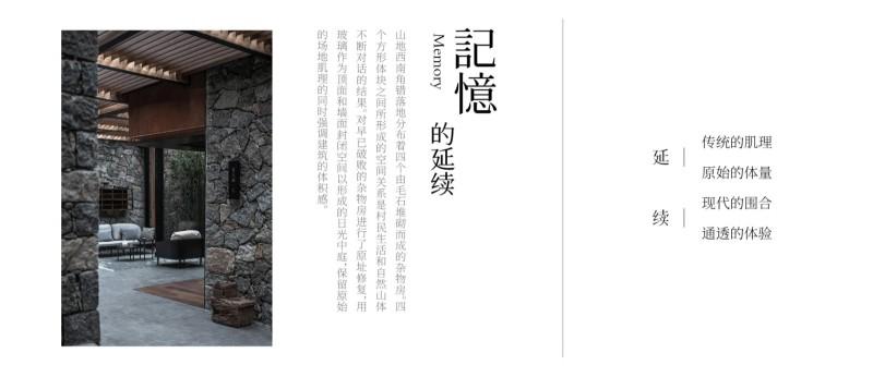 line WORK 九女峰 · 故鄉的雲山奢酒店插图25