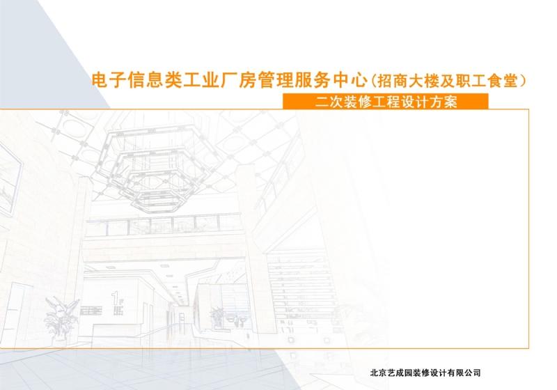 電子信息類工業廠房管理服務中心插图
