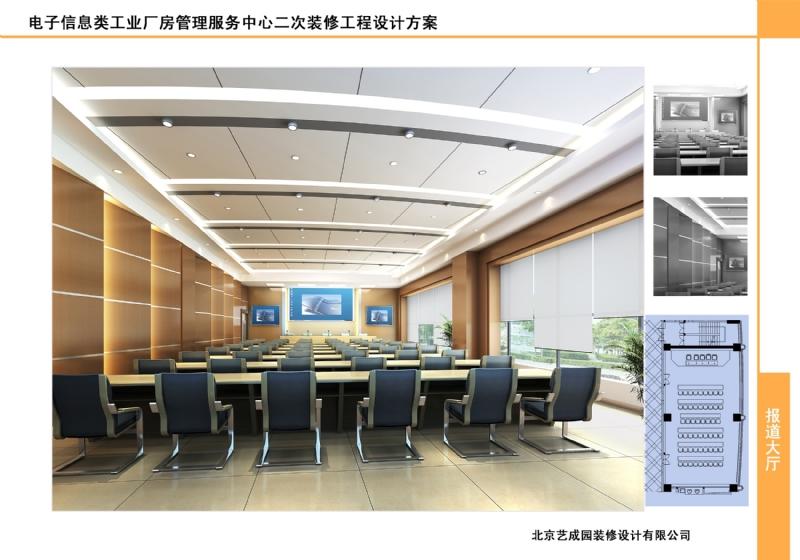 電子信息類工業廠房管理服務中心插图4