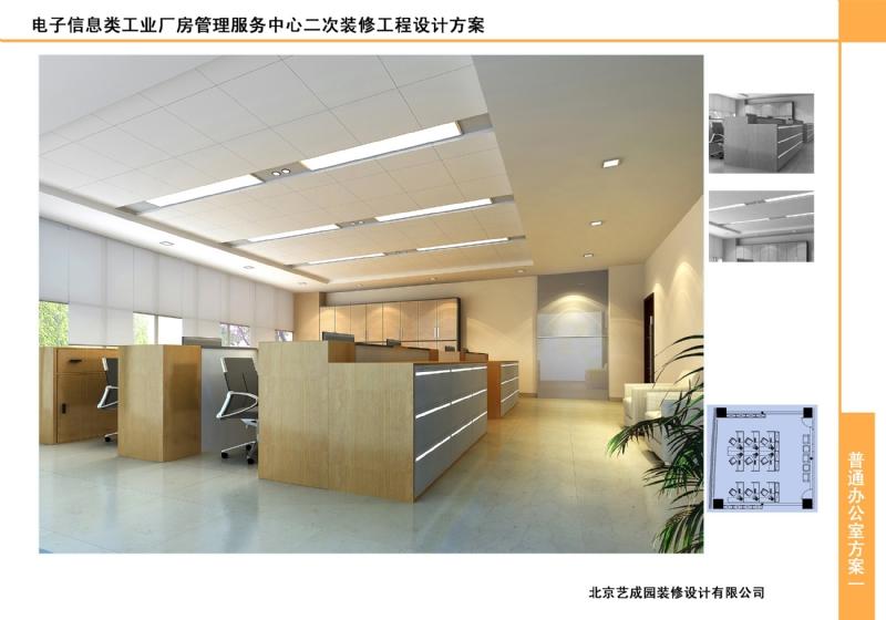電子信息類工業廠房管理服務中心插图13