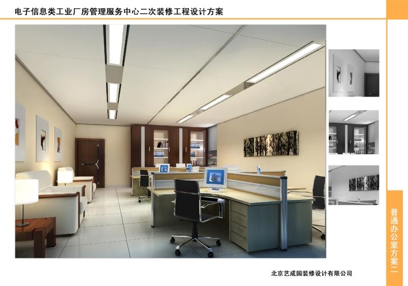 電子信息類工業廠房管理服務中心插图14