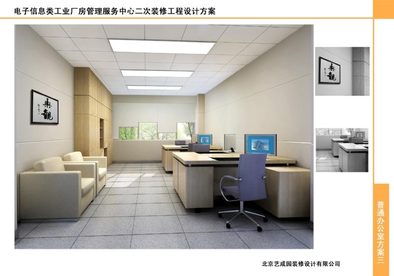電子信息類工業廠房管理服務中心插图15