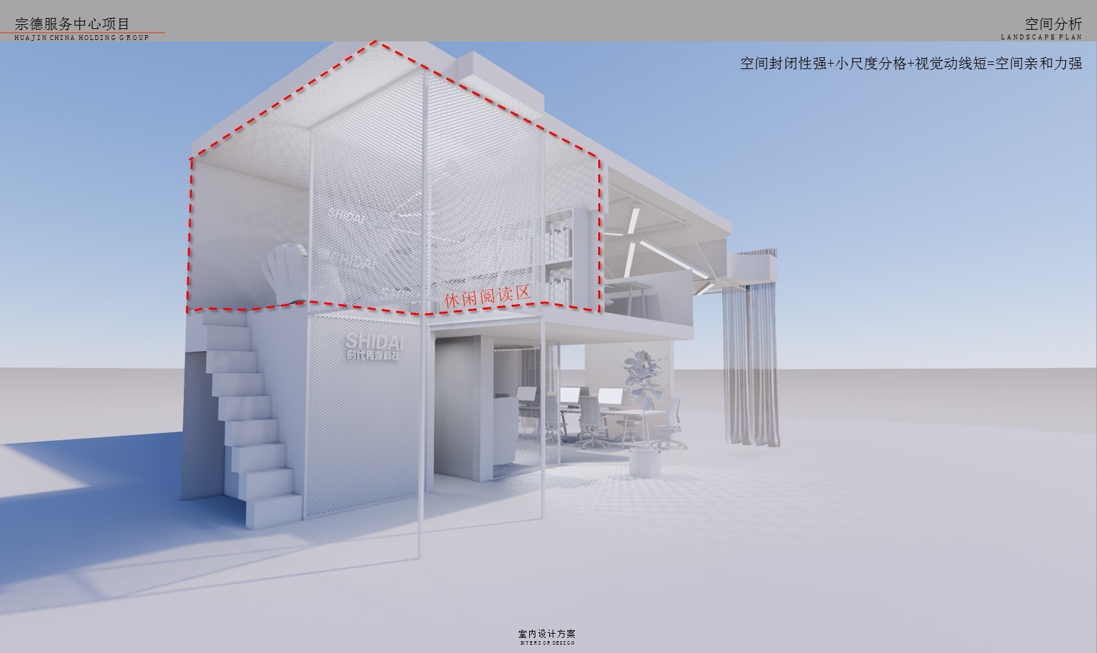 售樓部樣板間 軟裝改造插图(15)