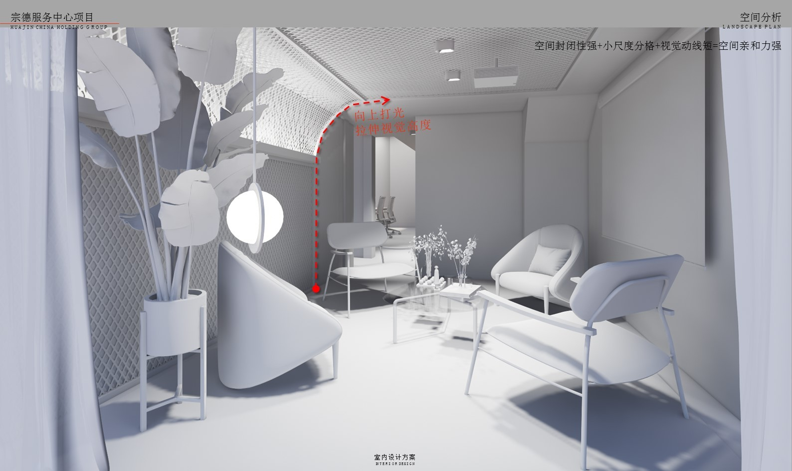 售樓部樣板間 軟裝改造插图(22)