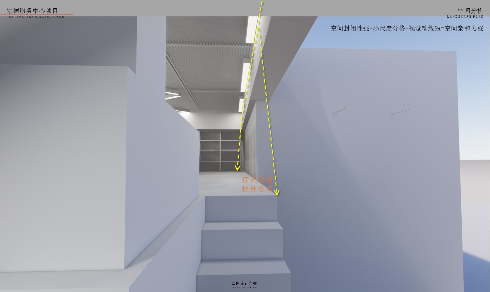 售樓部樣板間 軟裝改造插图(25)